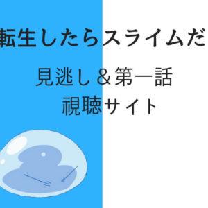 転スラアニメ画像