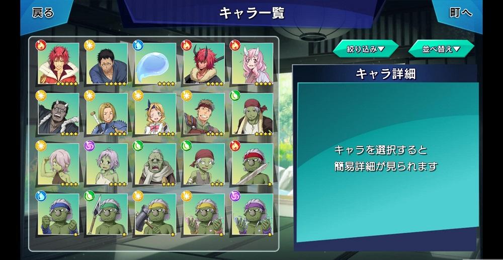 キャラクター画面